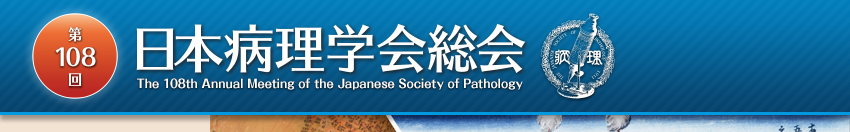 The 108th Annual Meeting of the Japanese Society of Pathology