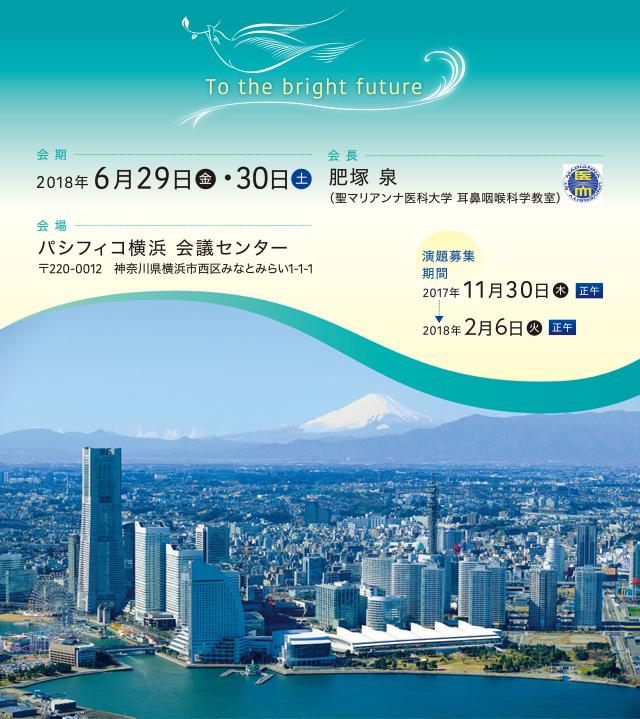 第80回耳鼻咽喉科臨床学会総会・学術講演会 6/29-6/30